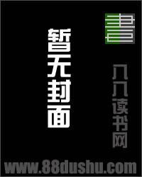 无赖校草最新章节