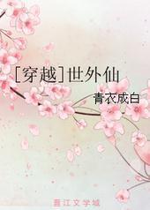 [穿越]世外仙最新章节