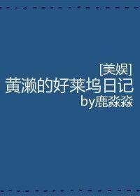 [美娱]黄濑的好莱坞日记最新章节